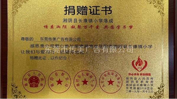 东莞传美是一家有担当和社会责任感的企业
