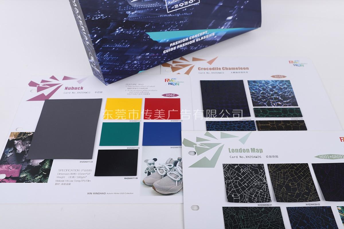 材料产品样板画册展示图