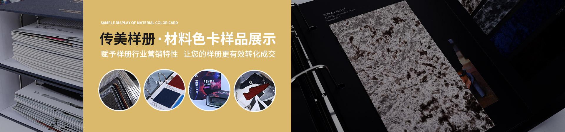 传美广告-传美样册·材料色卡样品展示