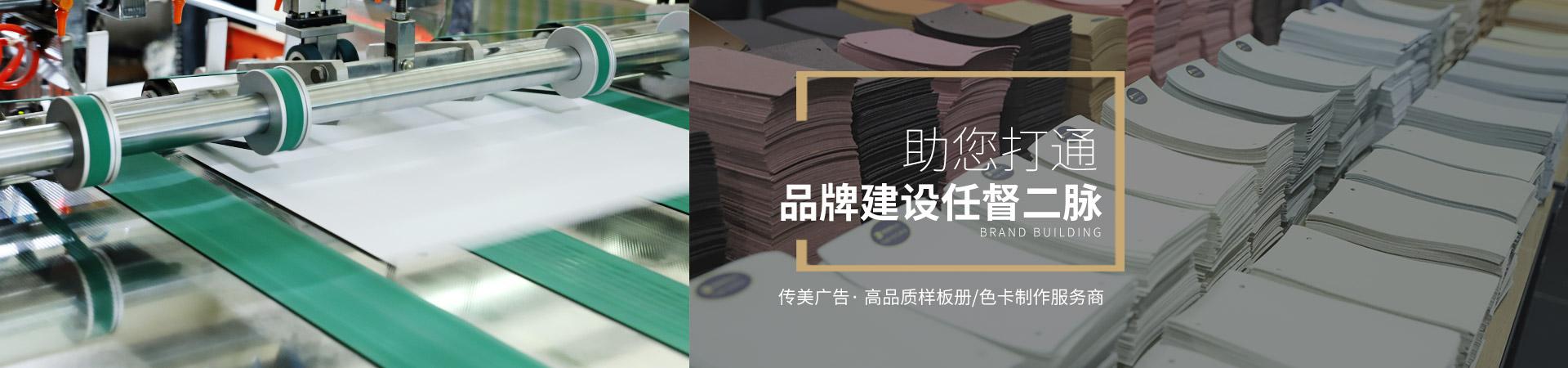 传美广告-高品质样板册/色卡制作服务商