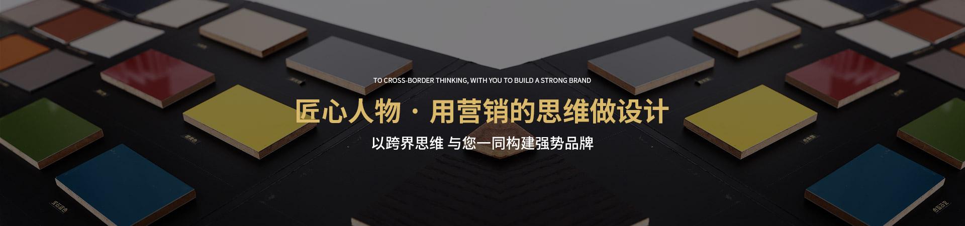 传美广告-匠心人物·用营销的思维做设计