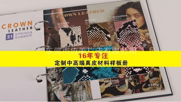 如何把皮革材料包装成营销武器-传美广告帮到您